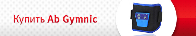 Купить пояс Ab Gymnic