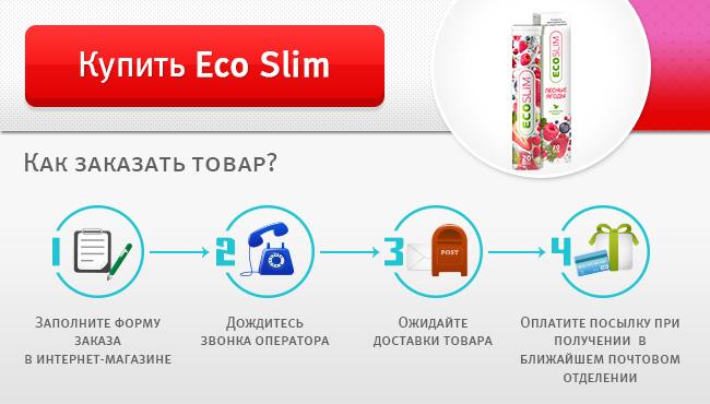 eco slim таблетки отзывы