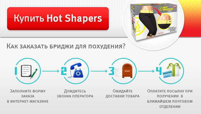 ������ ������ Hot Shapers
