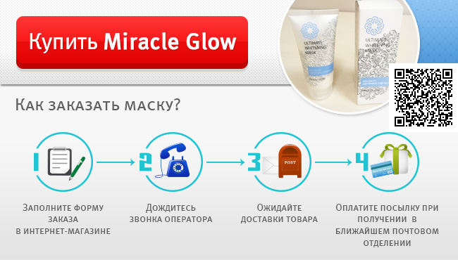������ Miracle Glow