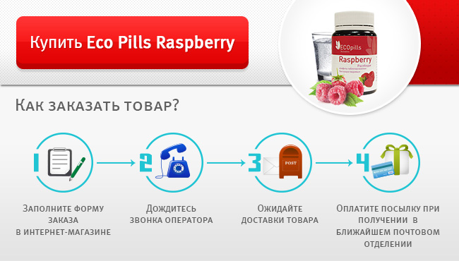 eco pills raspberry в капсулах фото