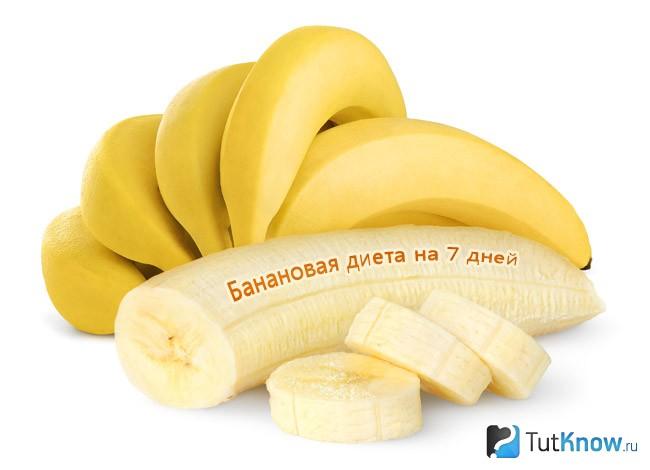 Банановая диета на дней