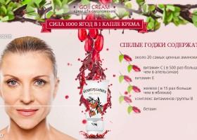 Goji Cream ― крем для омоложения