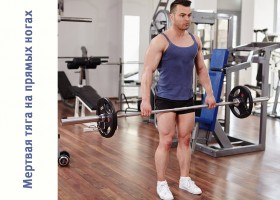 Классическая становая тяга со штангой