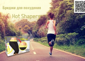 ������ Hot Shapers ��� ���������