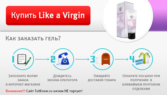 Купить Like a Virgin