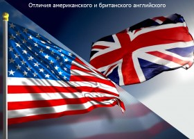 «Do you speak American?» или все тонкости американского языка